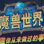 WoW China